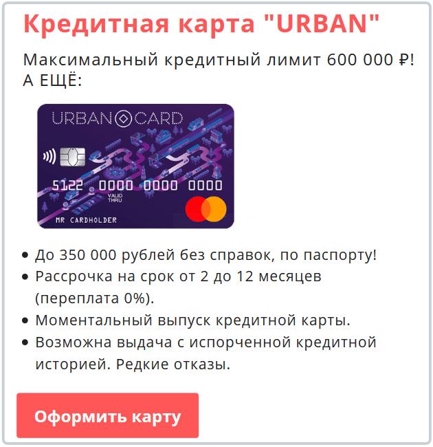 кредитка, которую можно взять моментально