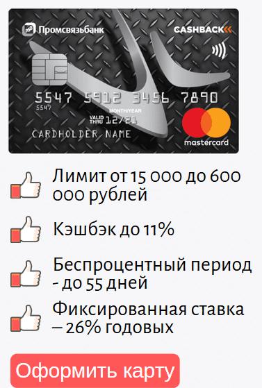 безотказная кредитная карта