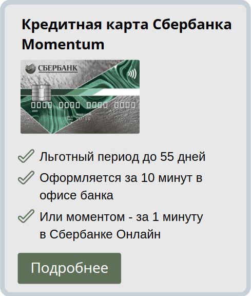кредитка momentum
