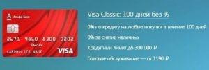лучшая кредитная карта с льготным периодом у Альфа-Банка