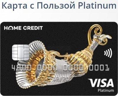 Platinum - кредитная карта банка хоум кредит