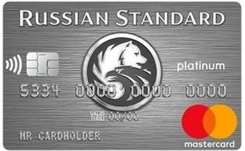 лучшая кредитная карта от банка русский стандарт