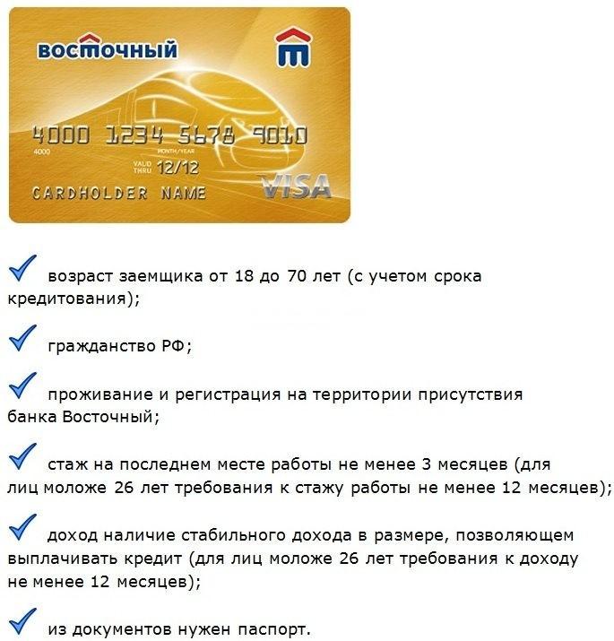 кредитная карта от банка восточный без комиссий за снятие