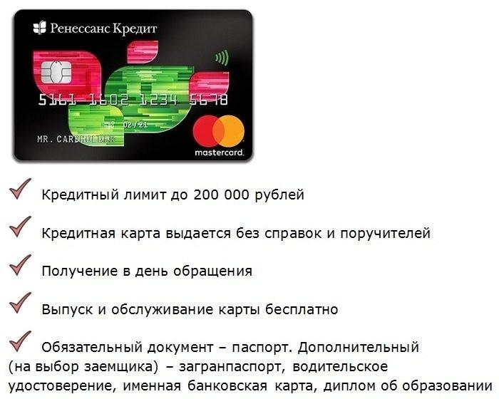 кредитная карта без справок и поручителей в ренессанс кредит