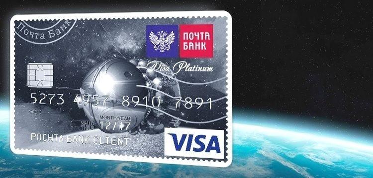 кредитная карта почта банка с лимитом в 500 тысяч