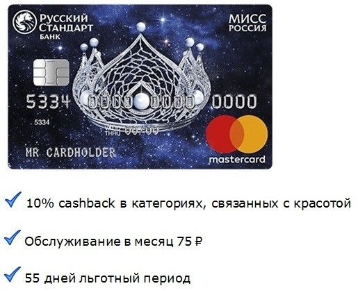 кредитная карта от известного русского стандарта и её условия