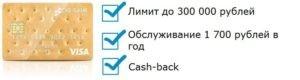 кредитная карта скб банка выпускаемая без проверок