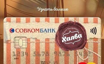 кредитная карта совкомбанка