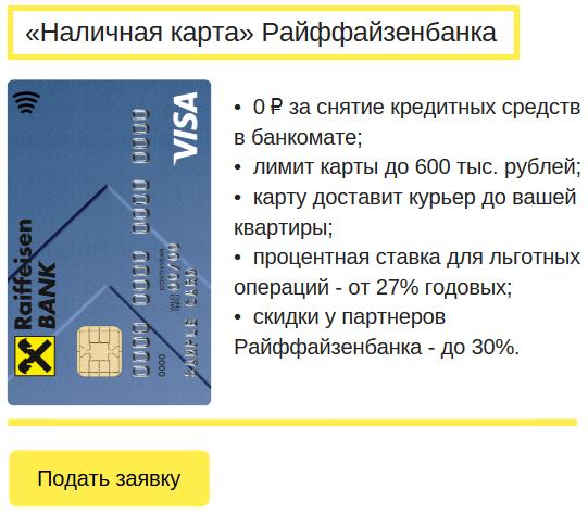 банковская карта райффайзенбанка с доставкой до самой квартиры