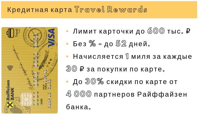 Изображение - Как оформить кредитную карту райффайзенбанка онлайн kreditnaya-plastikovaya-karta-registriruemaya-rajffajzen-bankom