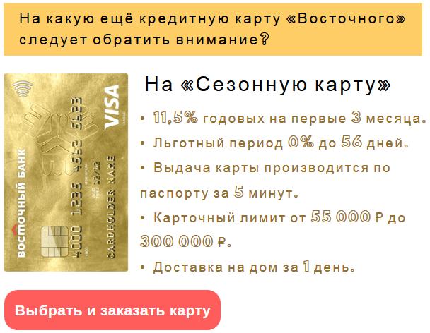 достойная кредитка восточного банка