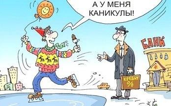 кредитные каникулы в банке