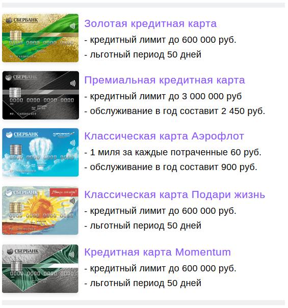 карты Сбербанка с бесплатным периодом
