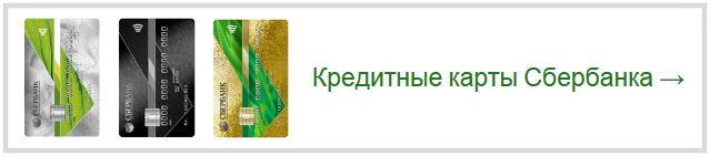 кредитки сбербанка россии