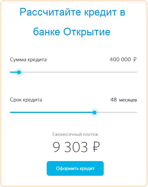 калькулятор открытия