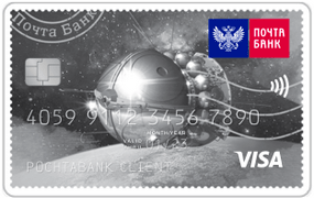 льготная кредитка Почта Банка