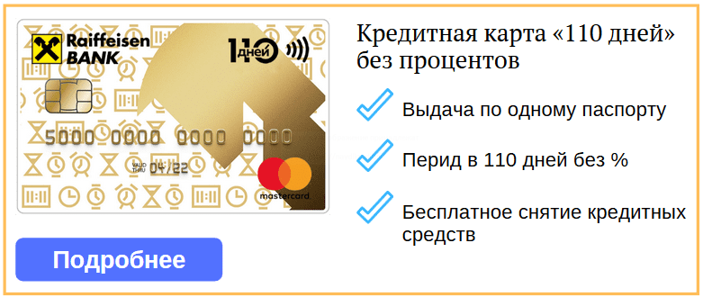 кредитка райффайзенбанка, выдаваемая без отказа по паспорту