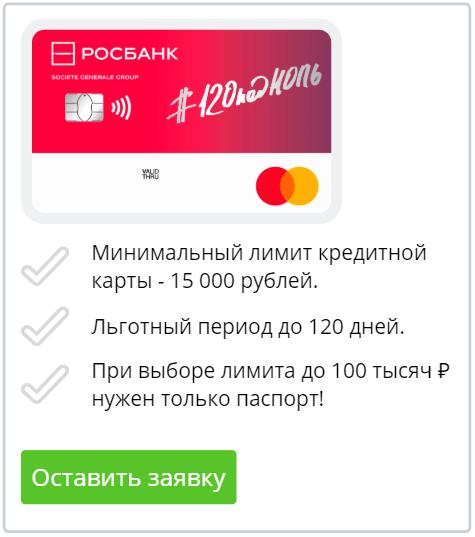пластиковая карта с небольшой суммой кредита