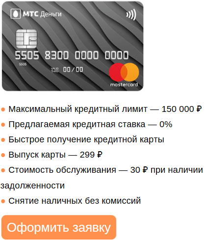 кредитная карта, которую можно быстро получить