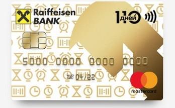 наилучшая кредитка, которую можно зарегистрировать в райффайзенбанке