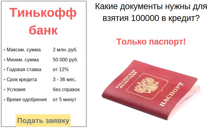 взять кредит в 100000 рублей в банке
