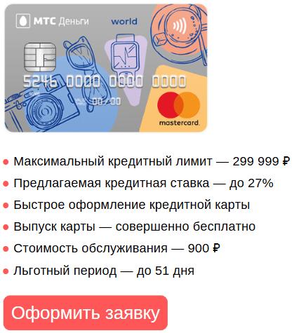 тут можно быстро оформить кредитную карту онлайн