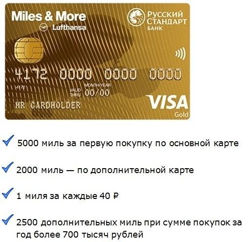 пример из кредитных карт от банка русский стандарт