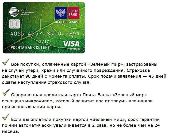 оформил новую кредитную карту почта банка - посадил дерево