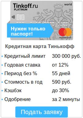 оформить онлайн заявку на кредитную карту платинум
