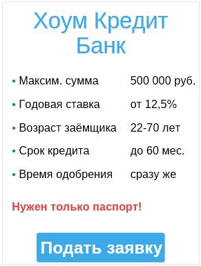 оформить небольшой кредит через интернет в банке