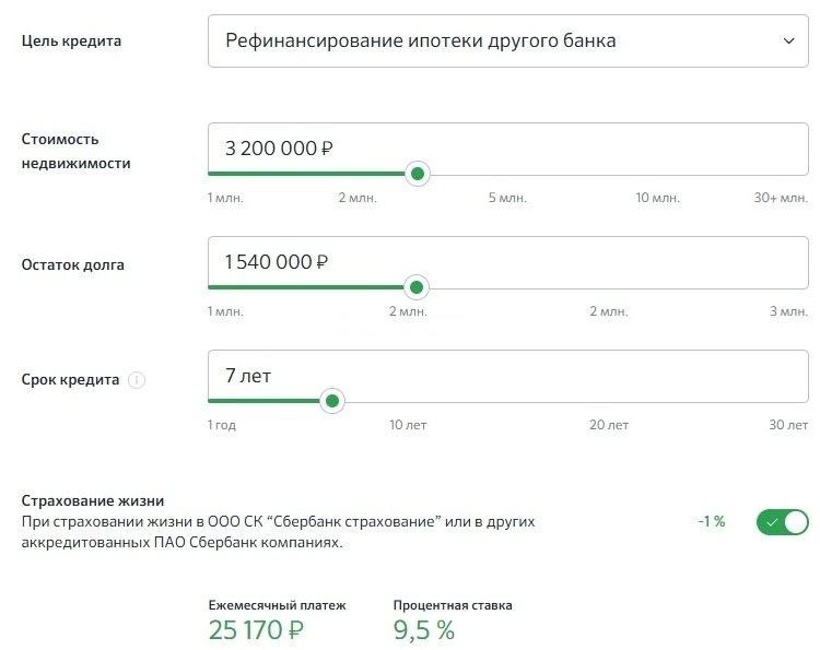 представлен онлайн калькулятор рефинансирования ипотеки в сбербанке