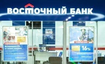 онлайн восточный банк