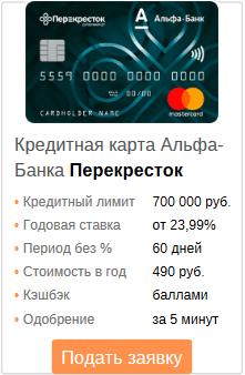 заказ карты перекресток альфа-банка заявкой