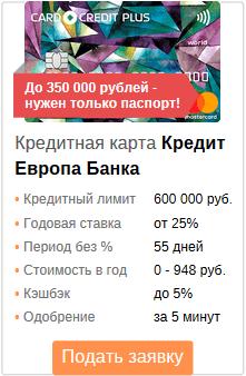 заявка на банковскую карту с кредитом в кредит европа банк