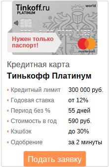 подать заявку на кредитную карту на сайте тинькофф банка