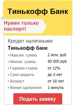 оформить кредит в тинькофф банке онлайн заявкой