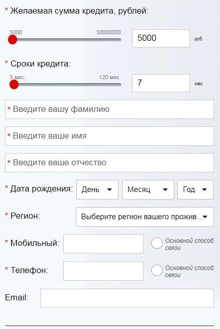 форма онлайн заявка на кредит наличными в совкомбанке