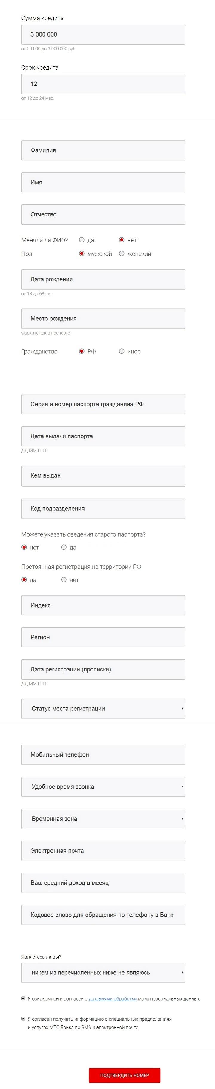 онлайн-заявка на кредит в мтс банке