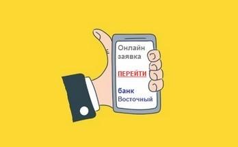 заявка в восточный банк через мобильный