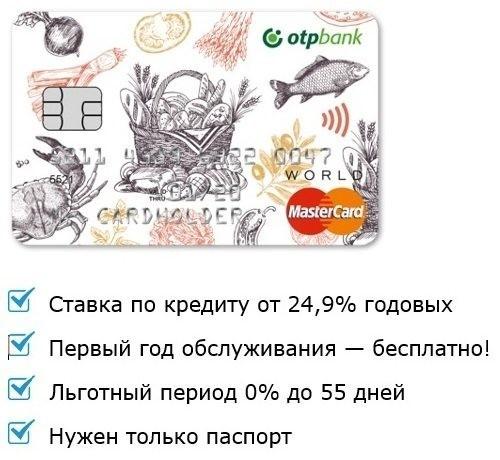 особенности кредитной карты без проверок отп банка