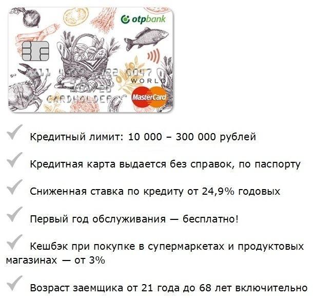 особенности кредитной карты без справок отп банка