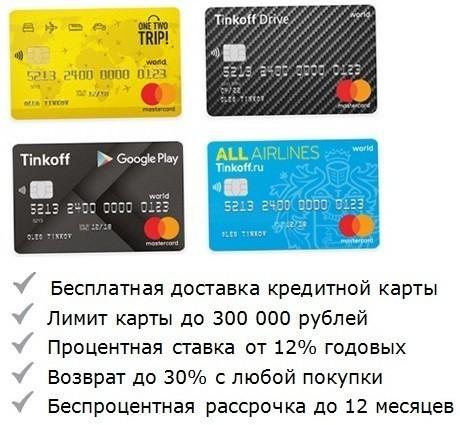 кредитные карты тинькофф банка, доставляемые домой