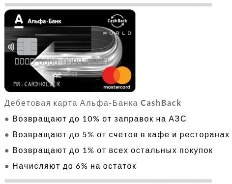 заказать карты альфа банке онлайн заявка кредит европа банк москва официальный сайт