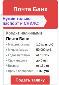 подаем заявку на кредитование в Почта банк