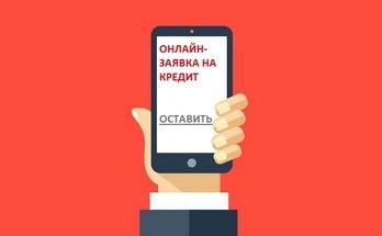 онлайн-заявка на кредит по телефону, минуя справки