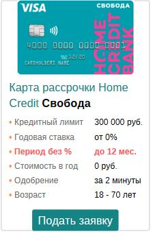 "онлайн-заявка на карту хоум кредит ""свобода"""