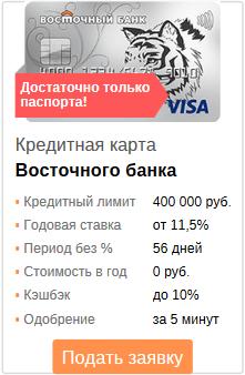 онлайн заявка на кредитную карту восточного банка