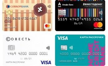самые отличные кредитные карты рассрочки