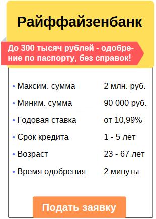 райффайзенбанк - даст кредит 300 тысяч без доходных справок