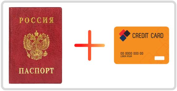 паспорт РФ и кредитка